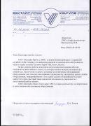 "ОАО ""ВОЛТАЙР-ПРОМ"""